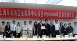 (图文)艾本德正式向上海市公共卫生临床中心捐赠实时荧光定量PCR仪