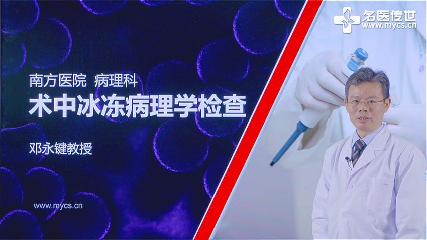 邓永键:术中冰冻病理学检查