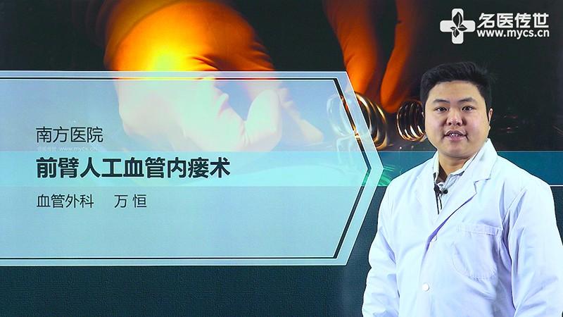 万恒:前臂人工血管内瘘术(第1P-总2P)