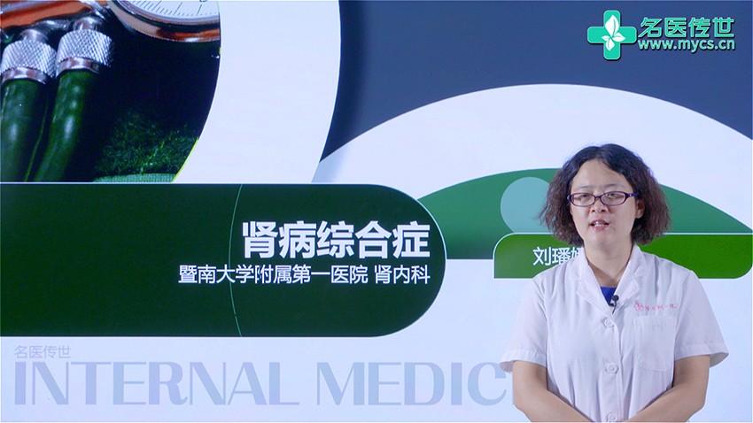 刘璠娜:肾病综合症(第2P-总2P)