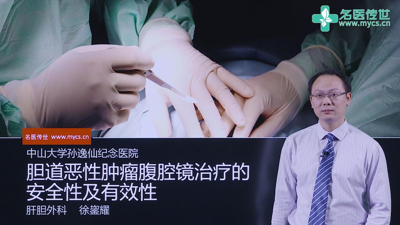 徐鋆耀:胆道恶性肿瘤腹腔镜治疗的安全性及有效性