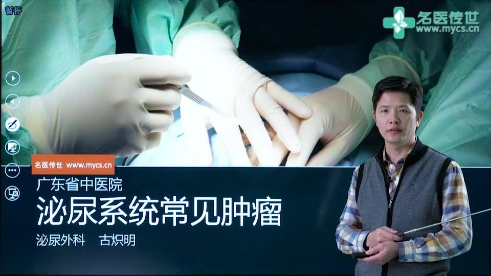 古炽明:泌尿系统常见肿瘤(第2P-总2P)