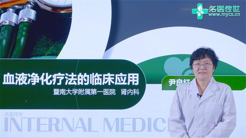 尹良红:血液净化疗法的临床运用(第1P-总3P)