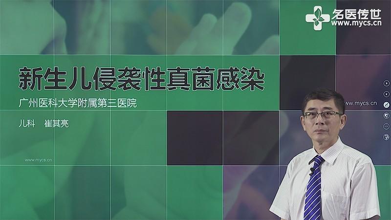 崔其亮:新生儿侵袭性真菌感染