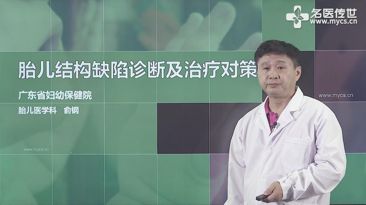 俞钢:胎儿结构缺陷诊断及治疗对策(第1P-总2P)