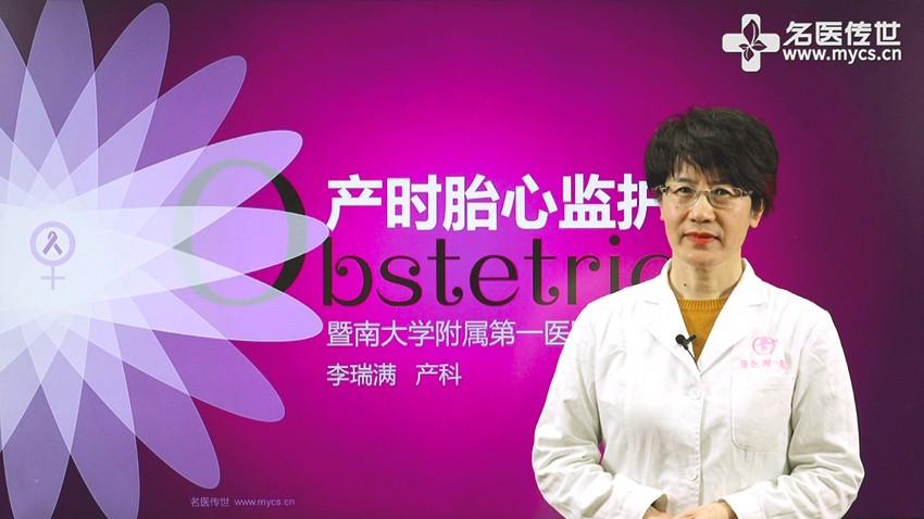 李瑞满:产时胎心监护(第1P-总2P)