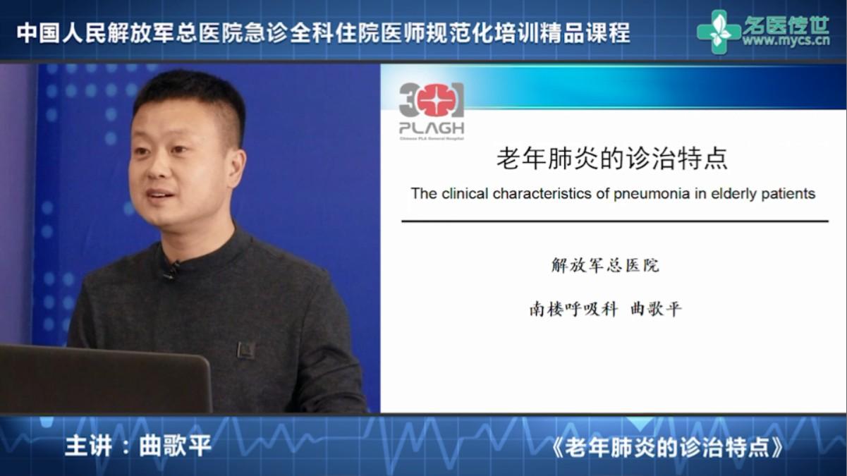 曲歌平:老年肺炎的诊治特点(第2P-总2P)