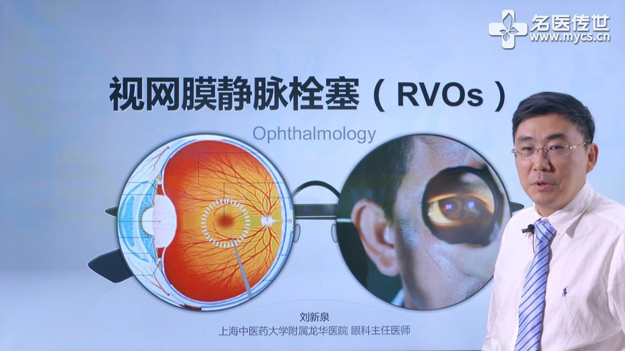 刘新泉:视网膜静脉栓塞(RVOs)