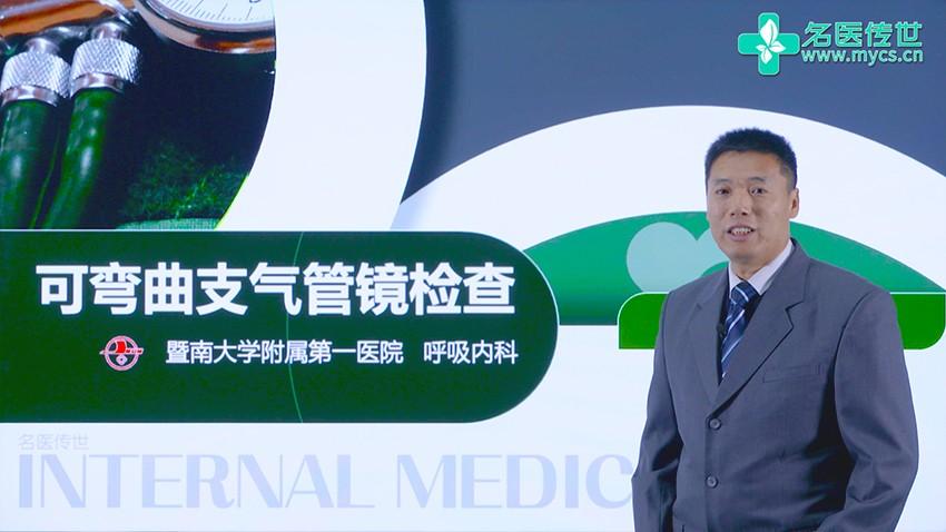 马洪明:可弯曲支气管镜检查(第1P-总2P)