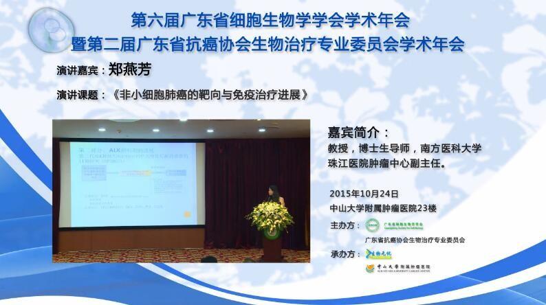 郑燕芳:非小细胞肺癌的靶向与免疫治疗进展