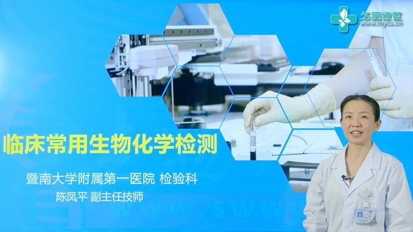 陈凤平:临床常用生物化学检测(第1P-总2P)