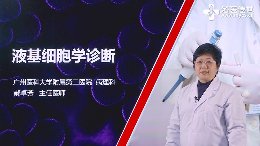 郝卓芳:液基细胞学诊断