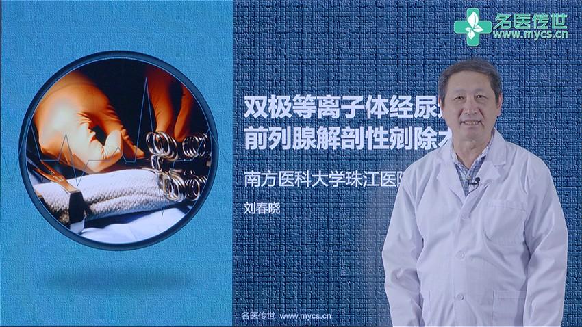 刘春晓:双极等离子体经尿道前列腺解剖性剜除术(第1P-总2P)