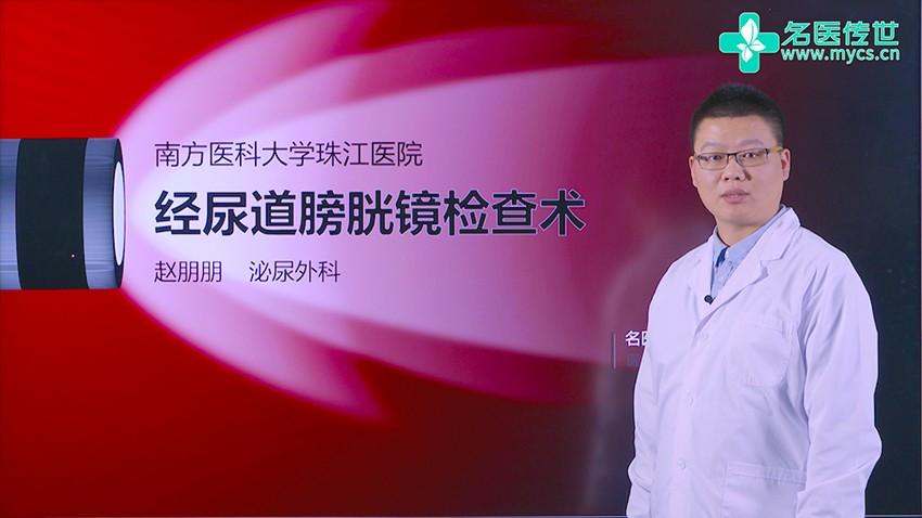 赵朋朋:经尿道膀胱镜检查术