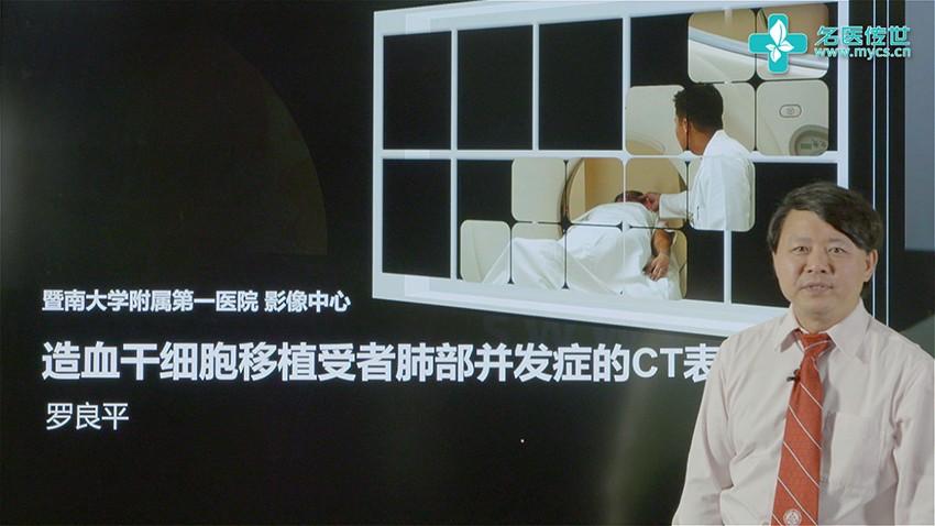 罗良平:造血干细胞移植受者肺部并发症的CT表现