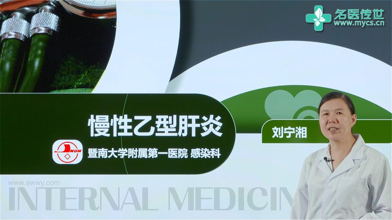 刘宁湘:慢性乙型肝炎