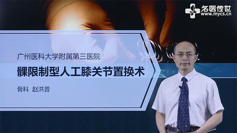 赵洪普:髁限制型人工膝关节置换术(第1P-总2P)