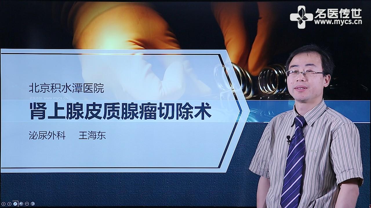 王海东:肾上腺皮质腺瘤切除术