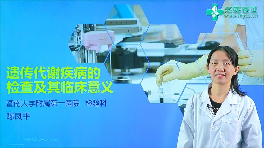 陈凤平:遗传代谢病的检查及其临床意义(第1P-总2P)