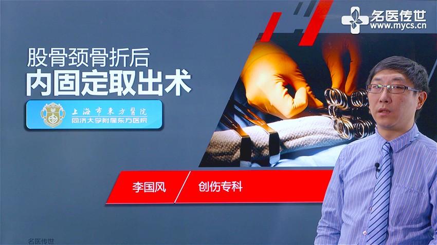 李国风:股骨颈骨折后内固定取出术(第3P-总3P)