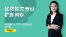 郑美贞:化脓性关节炎护理常规