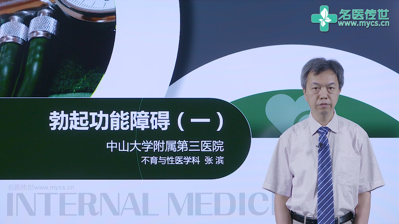 张滨:勃起功能障碍(一)(第1P-总2P)