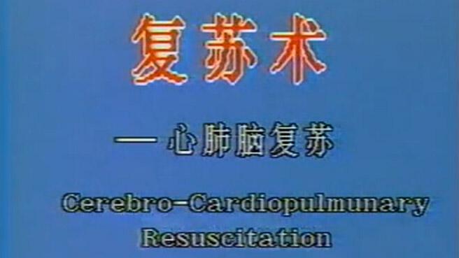 心肺脑复苏术