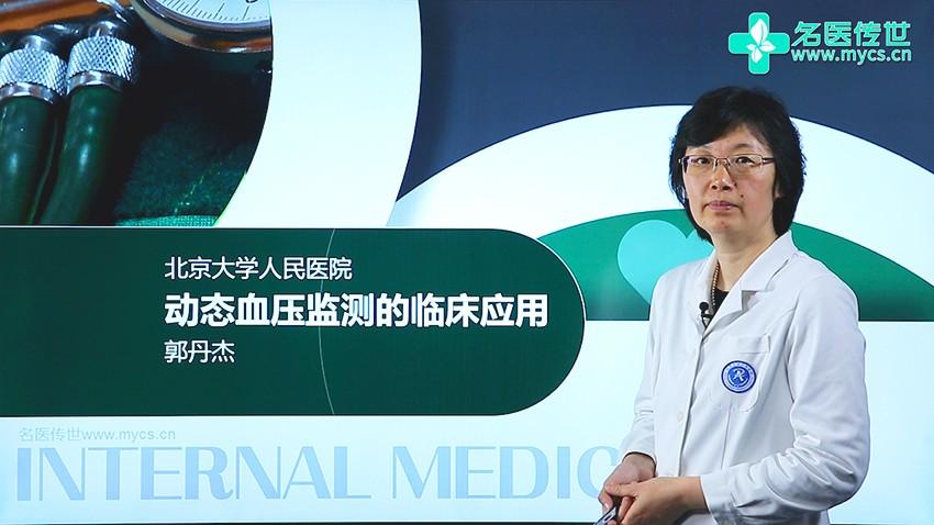 郭丹杰:动态血压监测的临床应用