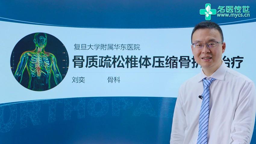 刘奕:骨质疏松椎体压缩骨折的治疗