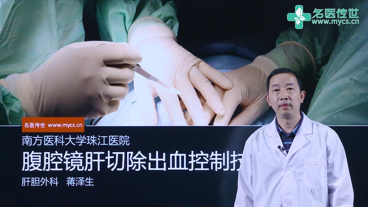 蒋泽生:腹腔镜肝切除出血控制技术(第2P-总2P)