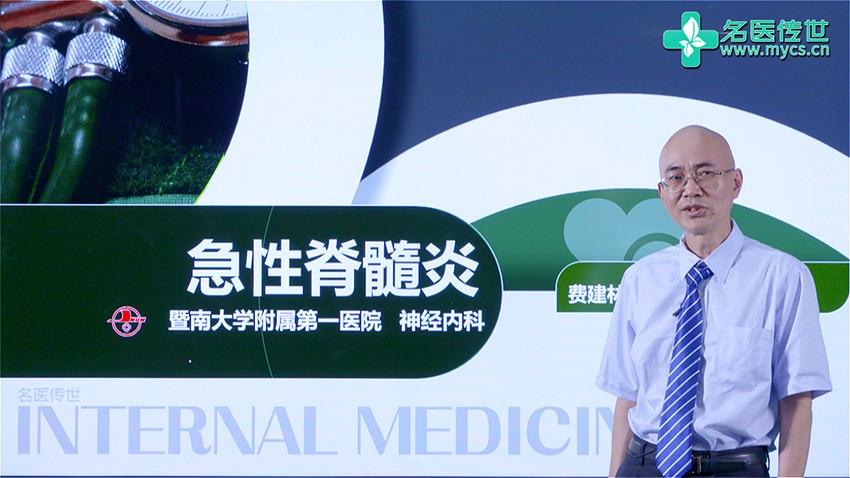 费建林:急性脊髓炎(第3P-总3P)