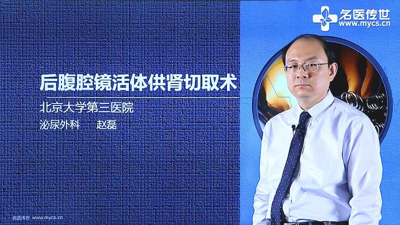 赵磊:后腹腔镜活体供肾切取术