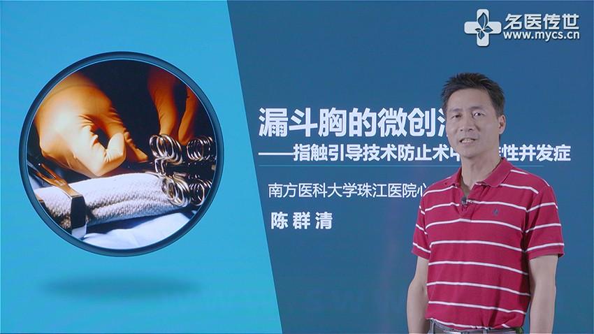陈群清:漏斗胸的微创治疗——指触引导技术防止术中灾难性并发症(第1P-总2P)