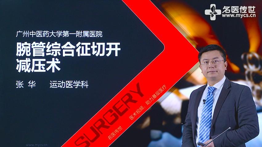张华:腕管综合征切开减压术(第2P-总2P)
