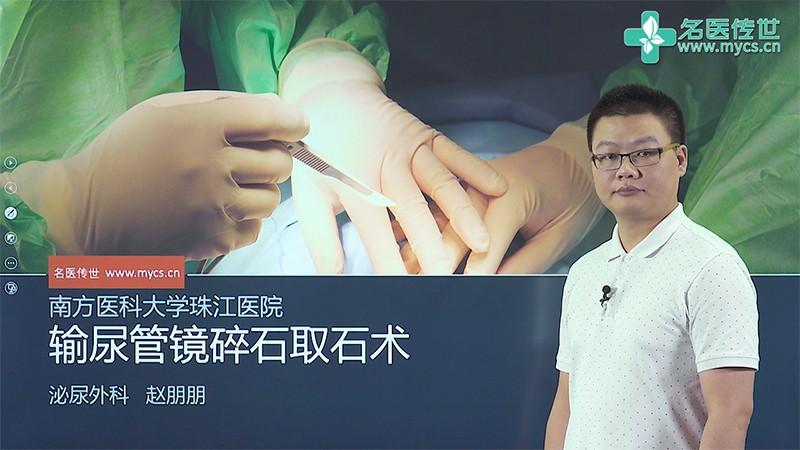 赵朋朋:输尿管镜碎石取石术(第1P-总2P)