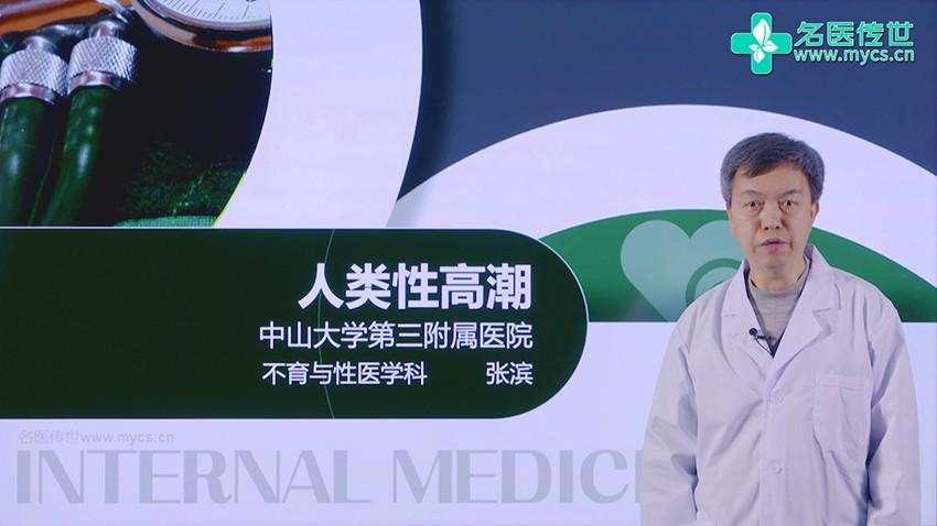 张滨:人类性高潮(第2P-总2P)