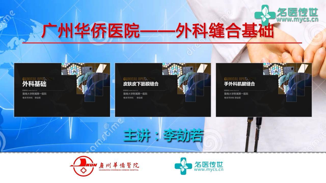 李劼若:外科缝合基础(第1P-总3P)