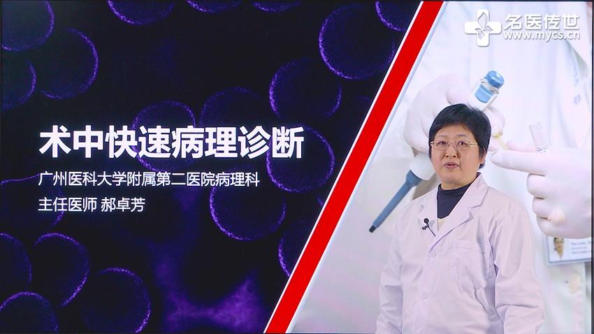 郝卓芳:术中快速病理诊断