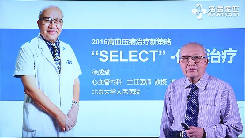 """徐成斌:高血压病治疗新策略-""""SELECT""""优化治疗(第3P-总3P)"""