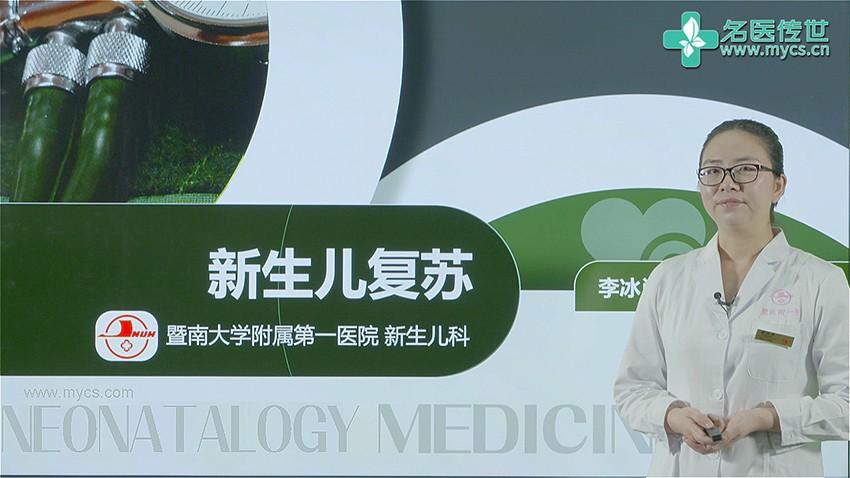 李冰肖:新生儿复苏(第1P-总3P)
