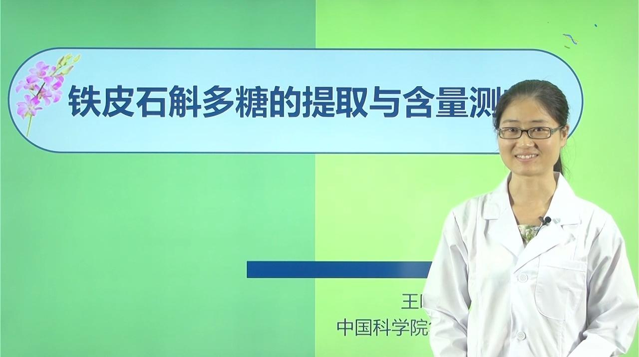 王晓娟:铁皮石斛多糖的提取与含量测定