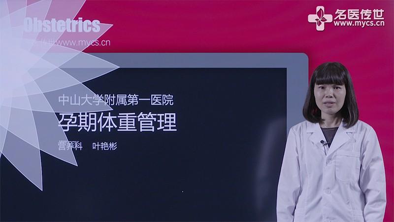 叶艳彬:孕期体重管理(第1P-总2P)