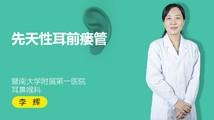 李辉:先天性耳前瘘管