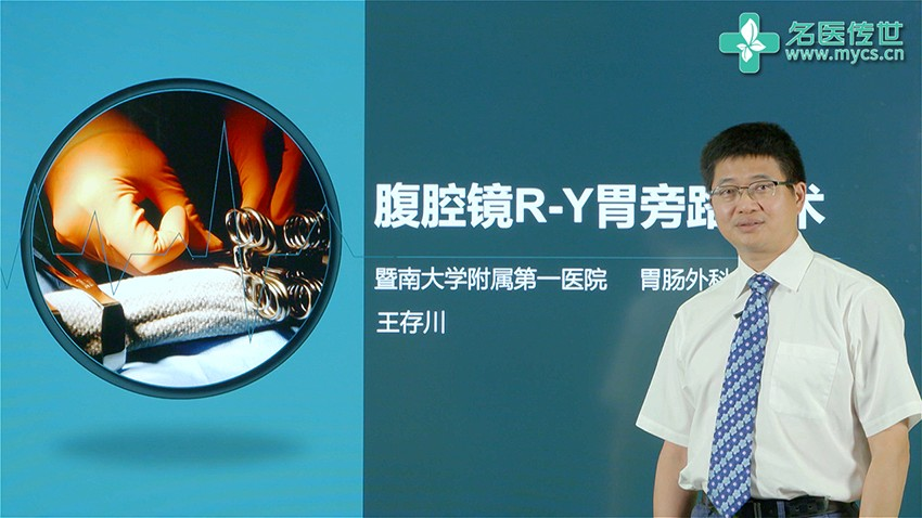 王存川:腹腔镜R-Y胃旁路手术(第2P-总2P)