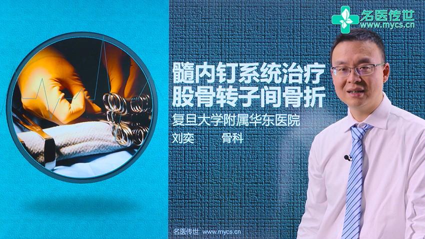 刘奕:髓内钉系统治疗股骨转子间骨折