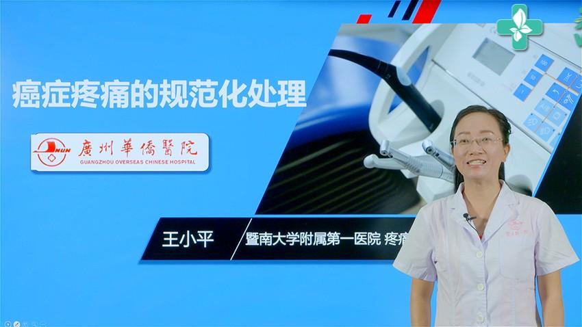 王小平:癌症疼痛的规范化处理(第2P-总2P)