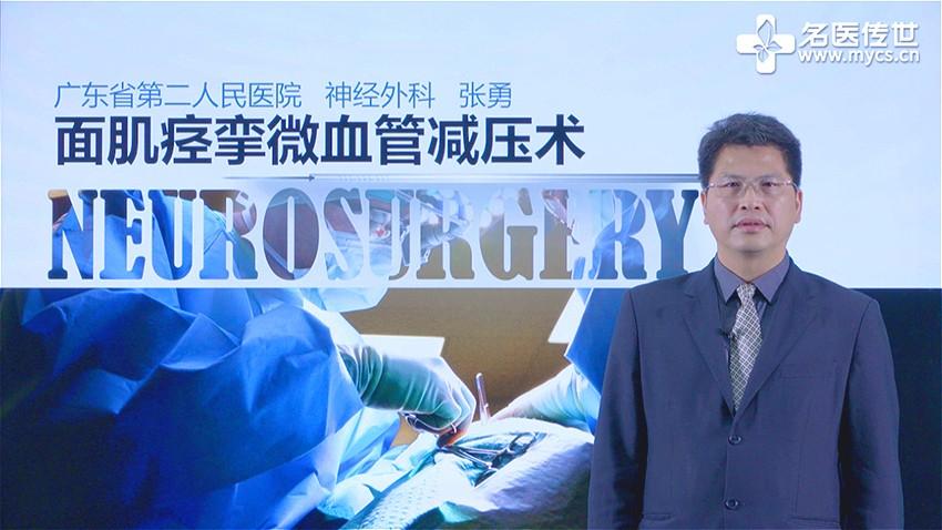 张勇:面肌痉挛微血管减压术(第1P-总3P)