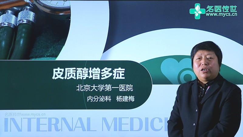 杨建梅:皮质醇增多症