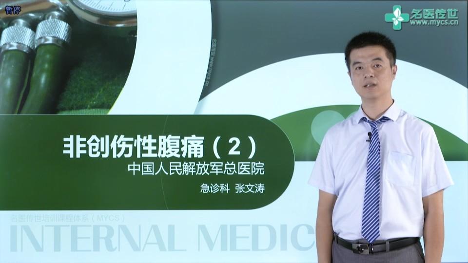 张文涛:非创伤性腹痛(2)(第5P-总6P)
