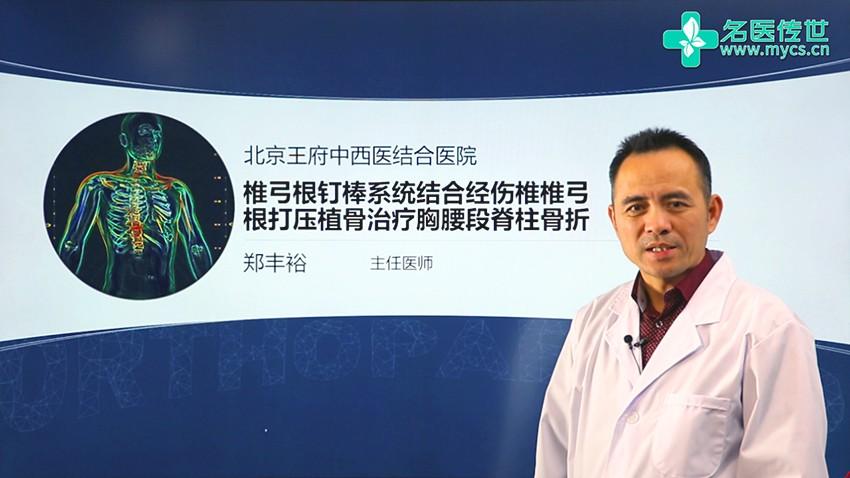 郑丰裕:椎弓根钉棒系统结合经伤椎椎弓根打压植骨治疗胸腰段脊柱骨折